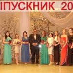 vipusk_otl